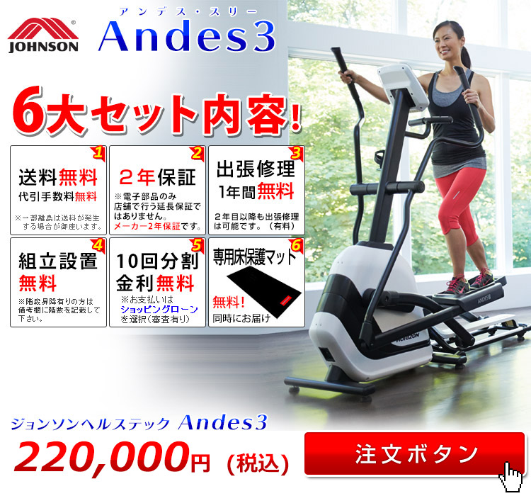 Andes3の概観